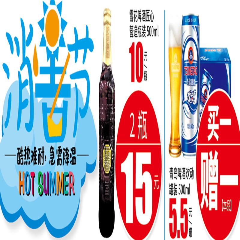 【2019年8月中旬促销活动】消暑节来啦!