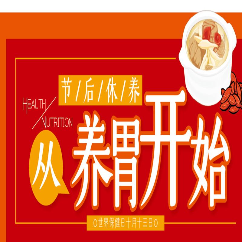 【2019年10月上旬促销活动】节后休养,从养胃开始!