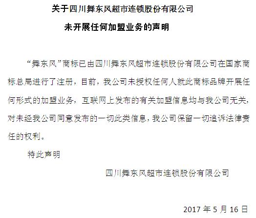 关于18新利手机客户端_18新利官网登录备用_新利体育app下载未开展任何加盟业务的声明